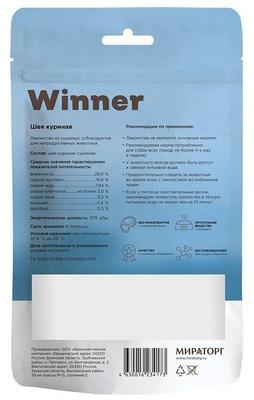 """Куриные шеи """"Winner"""", Мираторг, 120 гр. (фото, вид 1)"""