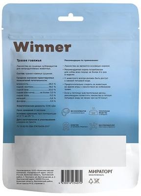 """Трахея говяжья """"Winner"""", Мираторг, 50 гр. (фото, вид 1)"""