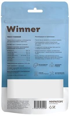 "Венчик хвоста говяжий ""Winner"", Мираторг, 110 гр. (фото, вид 1)"
