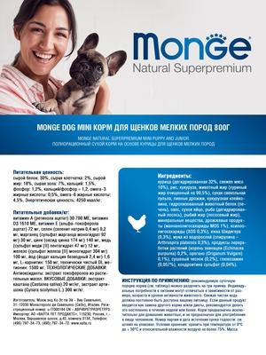 Monge Dog Mini корм для щенков мелких пород (фото, вид 7)