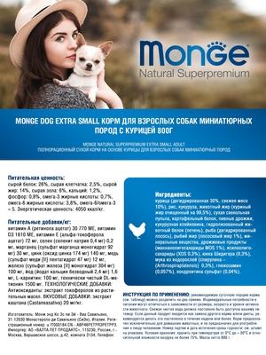 Monge Dog Extra Small корм для взрослых собак миниатюрных пород с курицей (фото, вид 7)