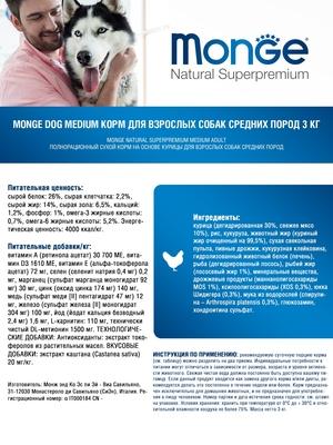 Monge Dog Medium корм для взрослых собак средних пород (фото, вид 7)