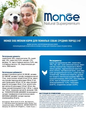 Monge Dog Medium корм для пожилых собак средних пород (фото, вид 7)