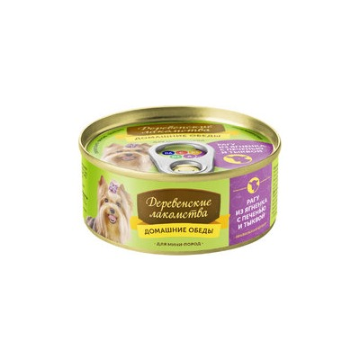 """Домашние обеды для собак мини-пород: рагу из ягнёнка с печенью и тыквой """"Деревенские лакомства"""""""