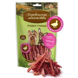 Грудки утиные Деревенские лакомства для собак мини-пород, 55 гр.