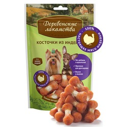 Косточки из индейки Деревенские лакомства для собак мини-пород, 55 гр.