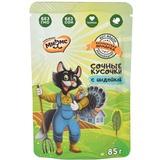 Мнямс сочные кусочки для кошек с индейкой «Фермерская ярмарка» линия Кот Федор 85г
