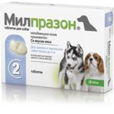 Milprazon Милпразон Комбинированный антигельминтный препарат- таблетки для щенков и маленьких собак весом до 5 кг