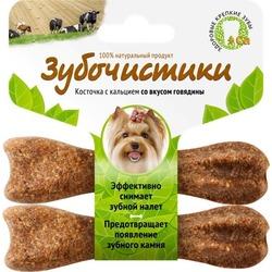 Зубочистики Косточка для собак до 10кг с кальцием со вкусом говядины, 8 см х 2шт