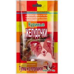 Green Cuisine КУРИНЫЕ ЖЕЛУДОЧКИ (Сушеные куриные желудочки) лакомство для собак (Грин Кьюзин), 50 гр., арт.057