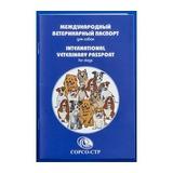 Международный ветеринарный паспорт для собаки