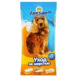 LUXSAN Pets влажные рукавицы для ухода за шерстью, 5 шт.