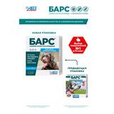 Барс ошейник от блох и клещей для собак средних пород, 50 см
