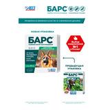Барс ошейник от блох и клещей для собак крупных пород, 80 см