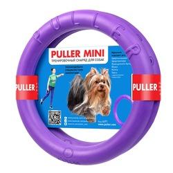 Puller mini (пуллер) снаряд для тренировки собак, маленький, диаметр кольца 19 см
