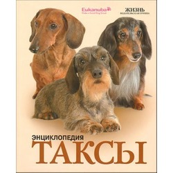 "Энциклопедия ""Таксы"", 416 стр."