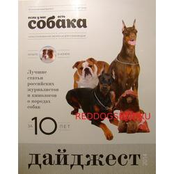 """Журнал """"Если у Вас есть собака"""" Дайджест за 10 лет"""