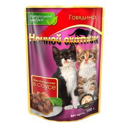 Ночной охотник для котят Кусочки говядины в соусе, 100 гр.