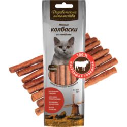 Мясные колбаски из говядины для кошек Деревенские лакомства, 8 шт.