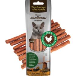 Мясные колбаски из курицы для кошек Деревенские лакомства, 8 шт.