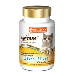 Unitabs Steril Cat c Q10, витамины для стерилизованных кошек, 120 табл.
