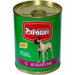 Четвероногий гурман консервы «Мясное ассорти» с языком для собак