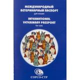 Международный ветеринарный паспорт для кошки