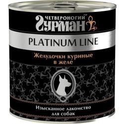 Четвероногий гурман консервы Platinum line Желудочки куриные в желе, 240 гр.