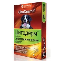 CitoDerm Капли дерматологические для собак 30-60 кг (Цитодерм)