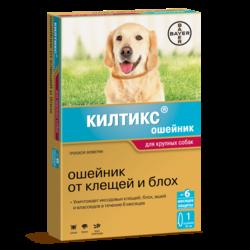Bayer Kiltix ошейник от блох и клещей для щенков и взрослых собак, 66 см