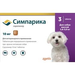 Simparica таблетки от блох и клещей для собак 2,6-5 кг, 10 мг, 3 таблетки в упаковке (Симпарика)