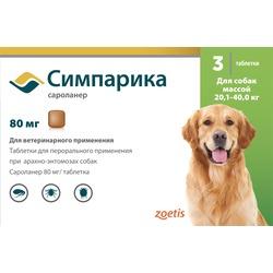 Simparica таблетки от блох и клещей для собак 20,1-40 кг, 80 мг, 3 таблетки в упаковке (Симпарика)