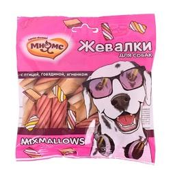 """Мнямс лакомство для собак """"Жевалки MIXMALLOWS"""" с птицей, говядиной и ягненком"""